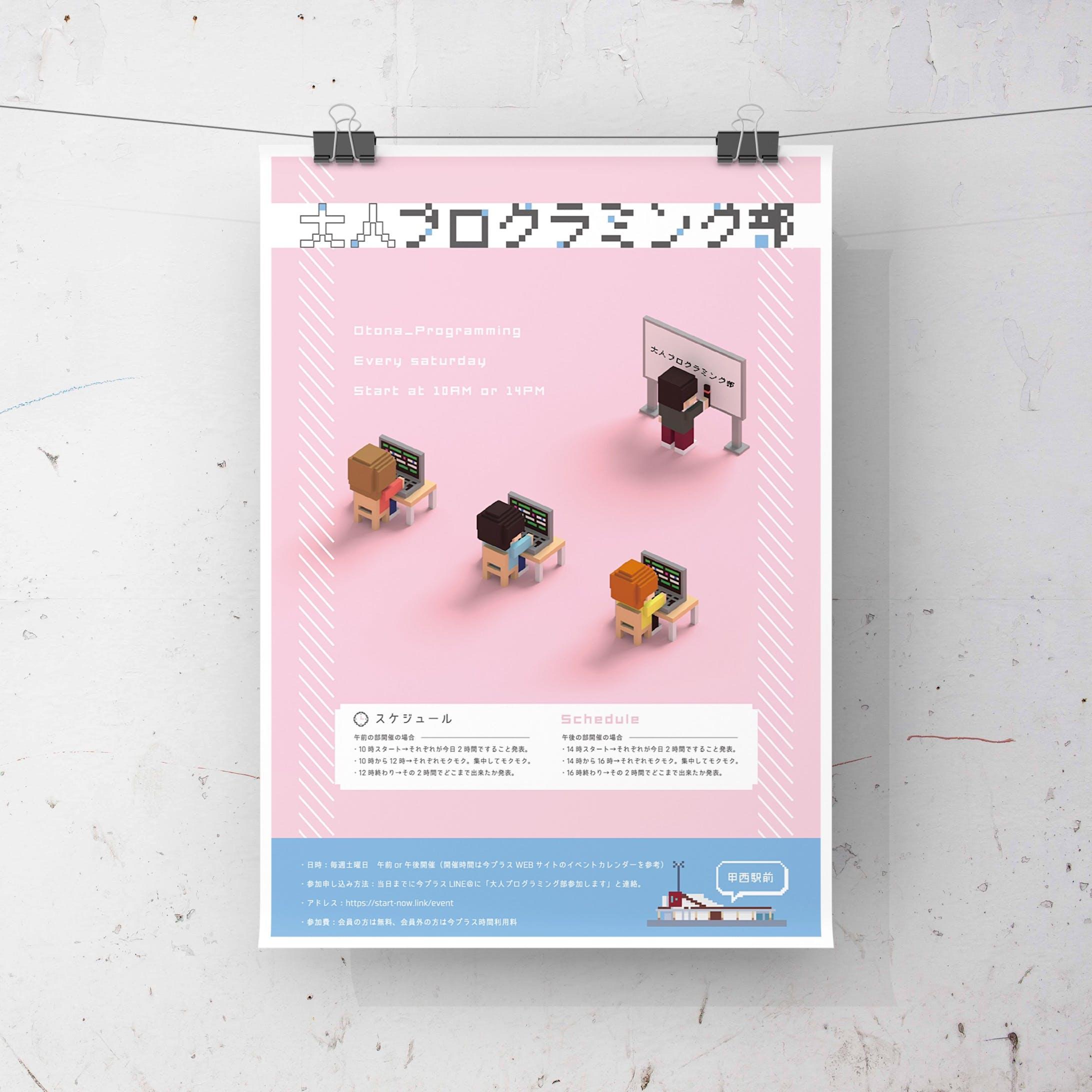 大人プログラミング部ポスター-1