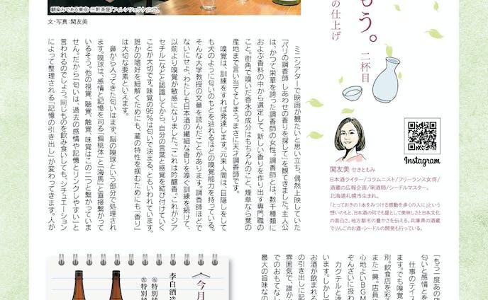 関友美の連載コラム「そうだ。日本酒を飲もう。」リカーズ五月号