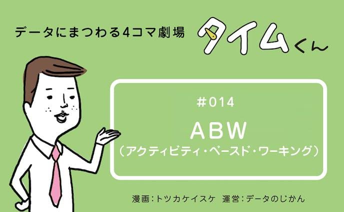 4コマ/タイムくん #014