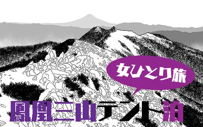 女ひとり旅鳳凰三山テント泊
