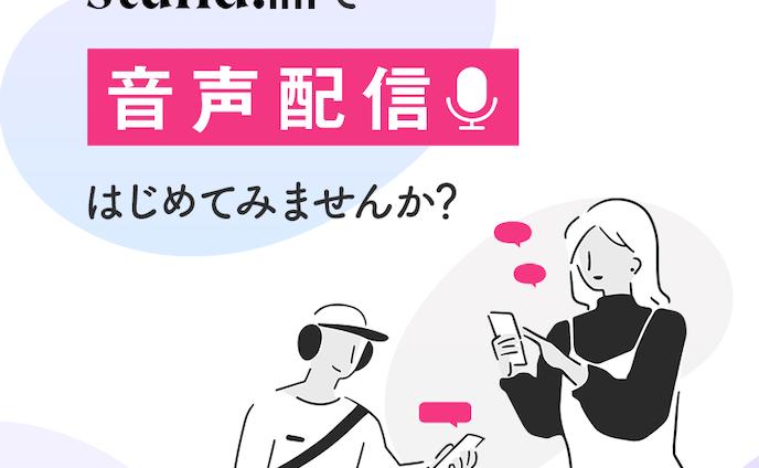 instagram バナー/イラストデザイン stand dm