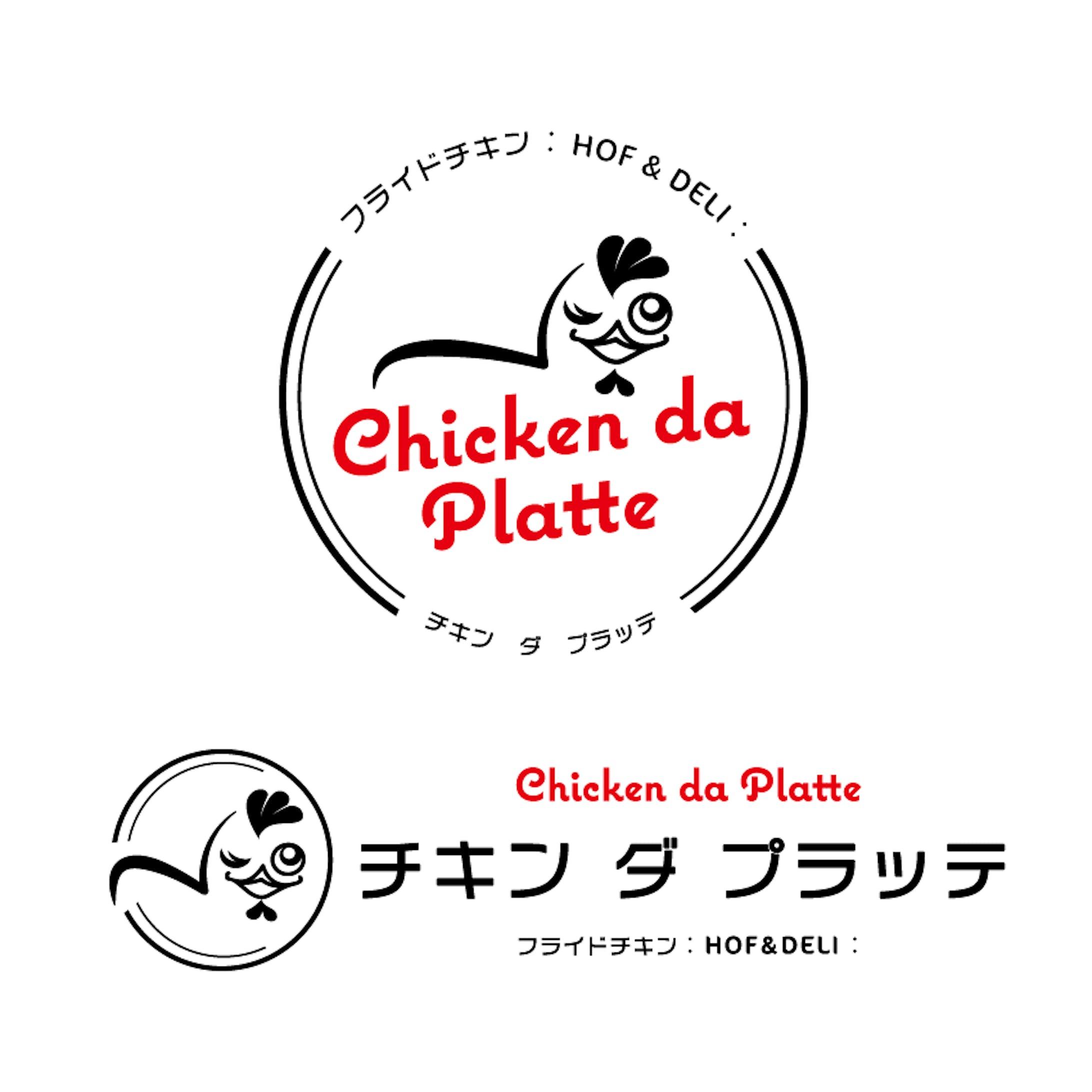 チキン専門店 ロゴ-1