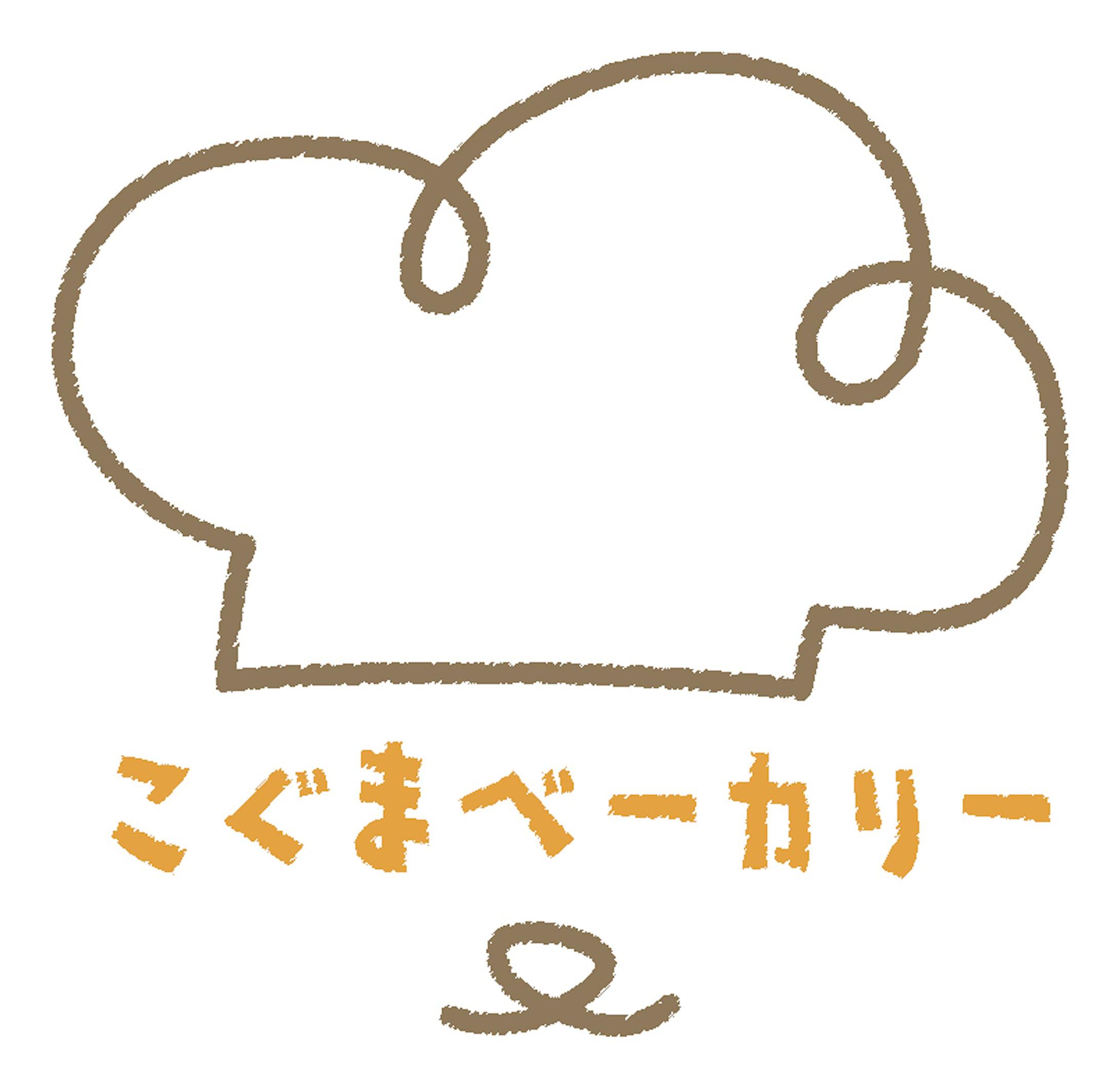 こぐまベーカリー|ブランディングデザイン-4