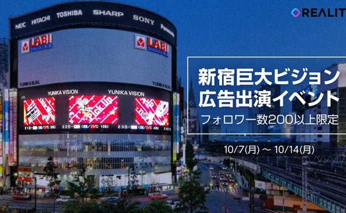 新宿巨大ビジョン広告出演イベント3位入賞
