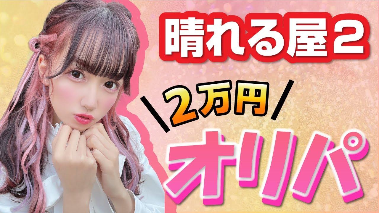 【ポケカ】ハレツー2万円オリパ購入してみた!!【晴れる屋2】