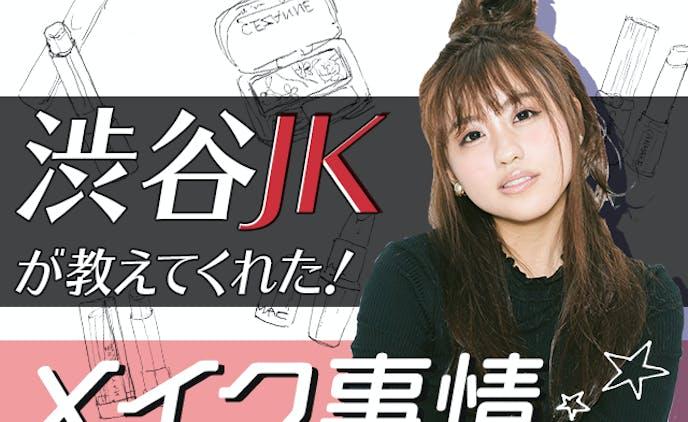 『渋谷JKのメイク事情』特集