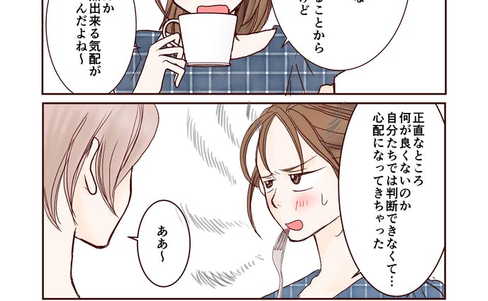 ルナルナ×アイジェノミクス・ジャパンPR漫画