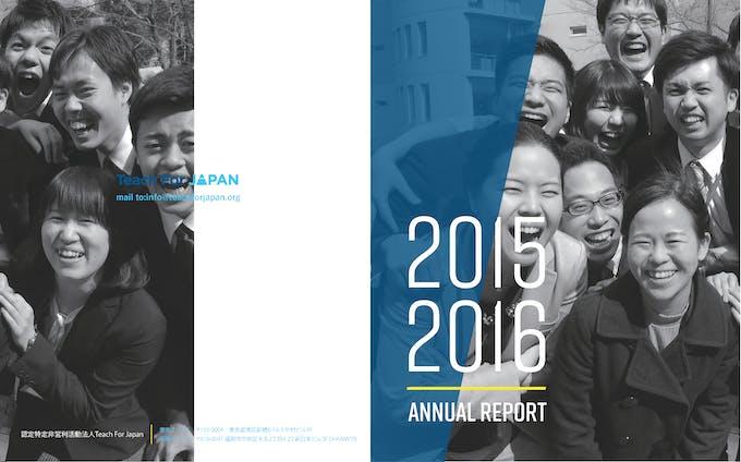 アニュアルレポート2015-2016