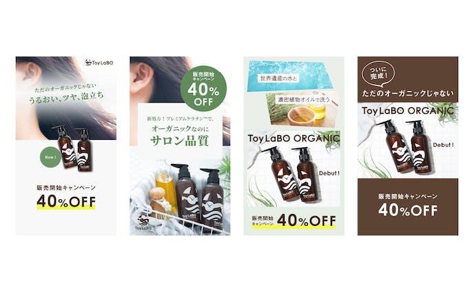 ToyLaBOオーガニック様 -愛知県