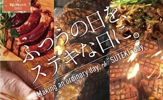 HyLife pork TABLE様 A4チラシ
