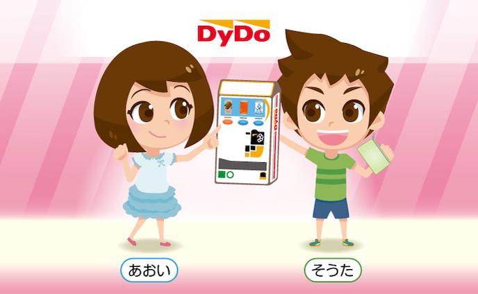 DyDo Study Support Sheet