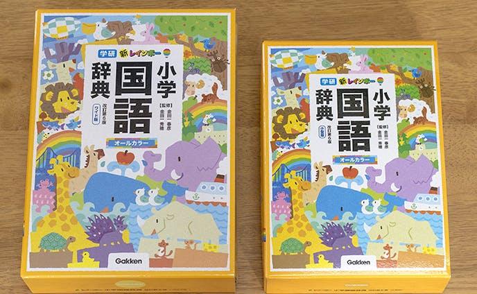 学研 新レインボー 小学 国語辞典
