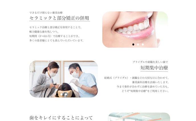 歯科医院 Webデザイン