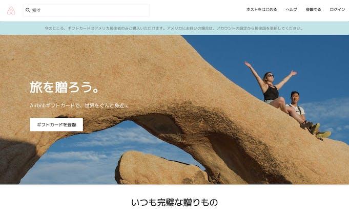 Airbnbサイト模写【HTML/CSS】