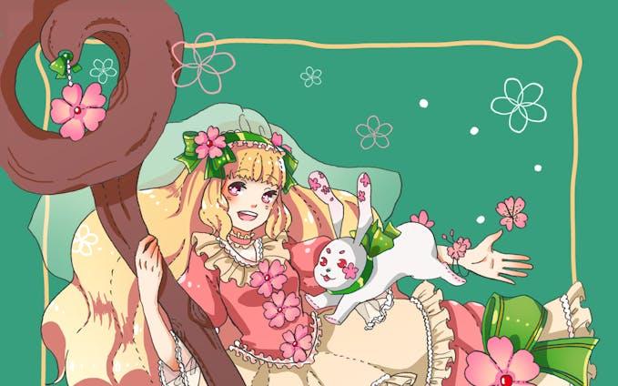 花の魔法少女