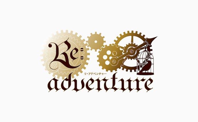 Re:adventure