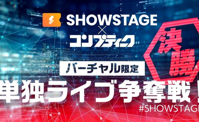 SHOWSTAGE×コンプティーク 単独ライブ争奪戦!決勝1位