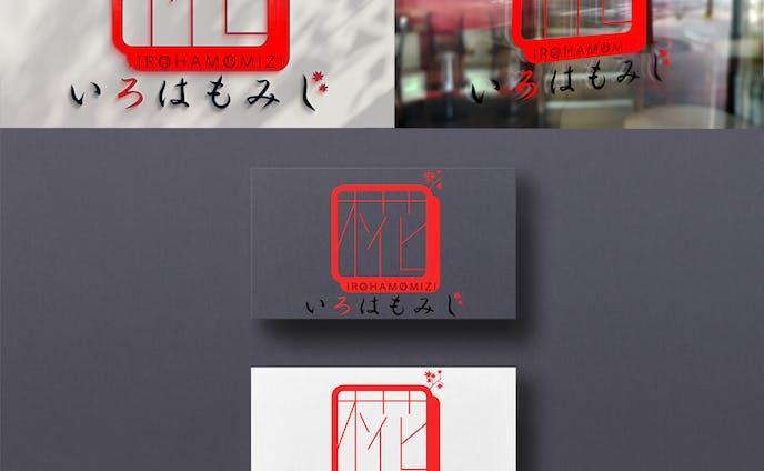 居酒屋 ロゴデザイン