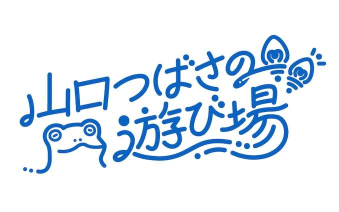 youtubeチャンネル「山口つばさの遊び場」アートワーク
