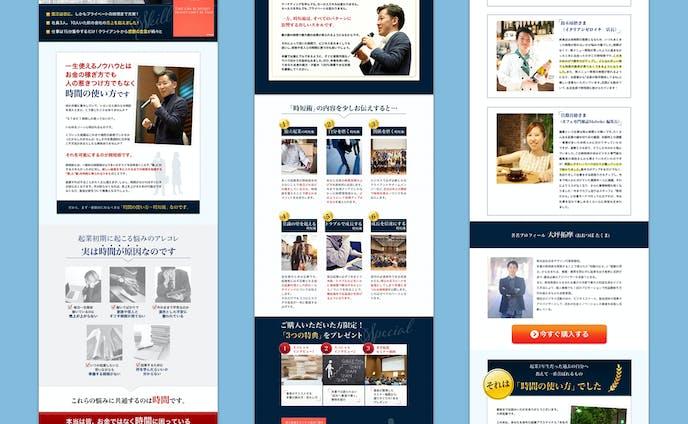 日本デザインスクール中級編