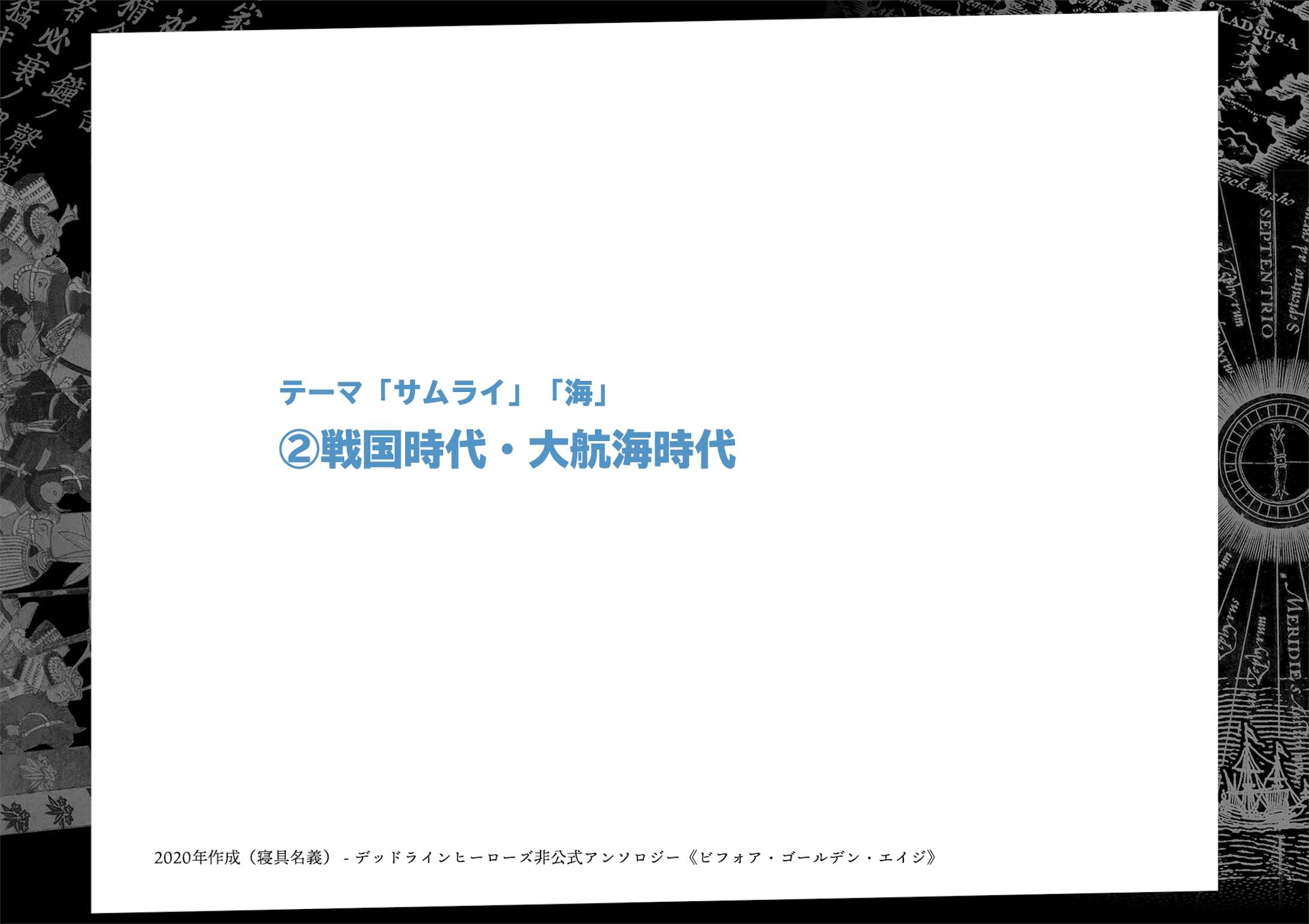 歴史系冊子 余白デザイン-5