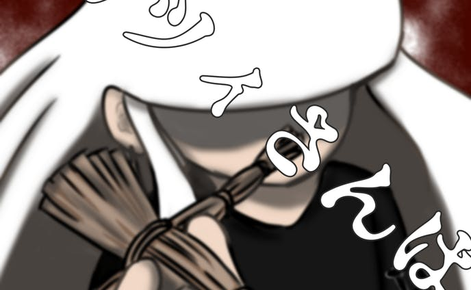 【創作4コマ漫画】ネガツィさんは