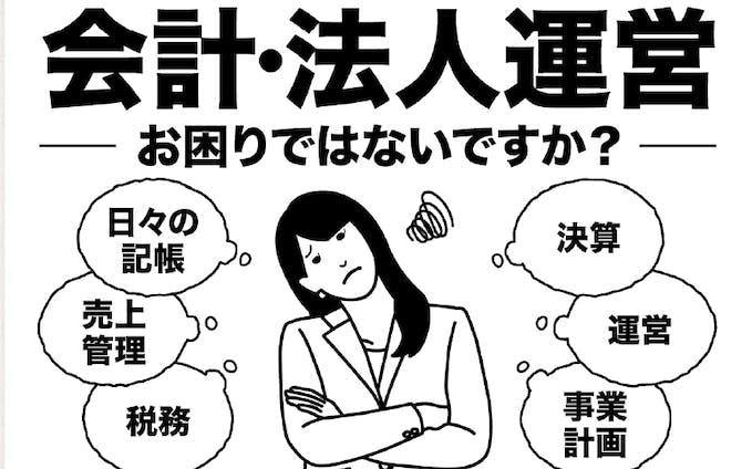 会計事務所様FAXDM(A4)