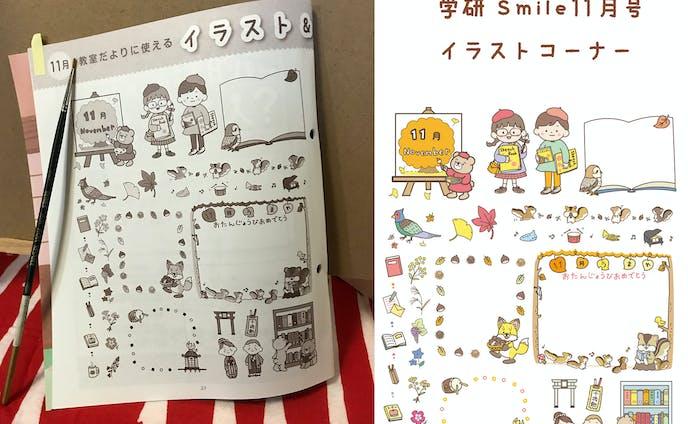 学研『Smile11月号』イラストコーナー
