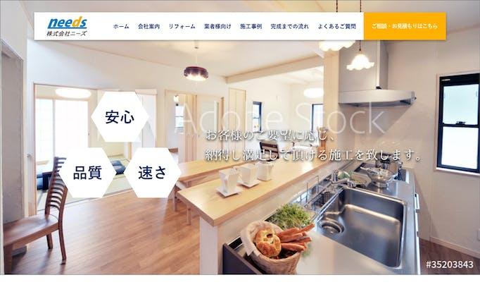 株式会社needs様 トップページデザイン