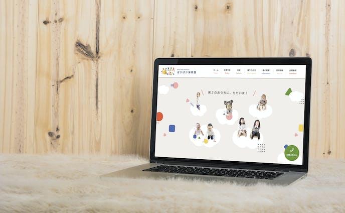 小規模保育園様 Webデザイン