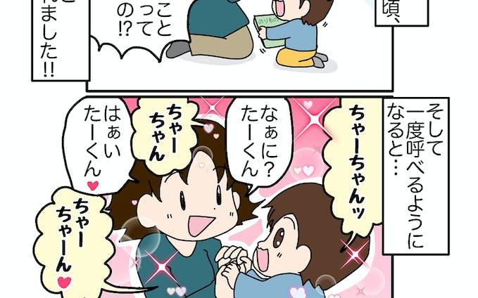 育児漫画「ちゃーちゃん!」