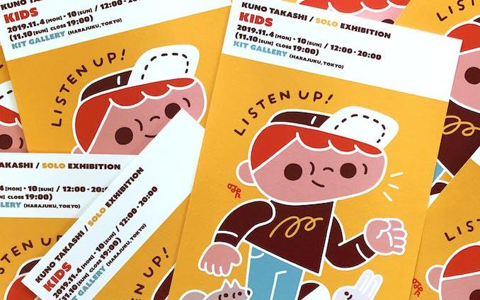 個展「KIDS」のお知らせ | 2019.11.4-10