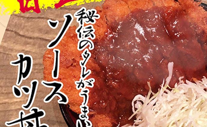 ソースカツ丼ポスター
