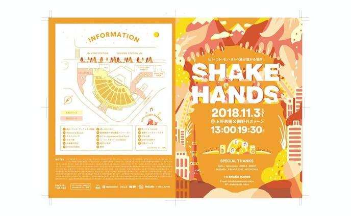 野外音楽フェスティバル「SHAKE HANDS」パンフレット制作