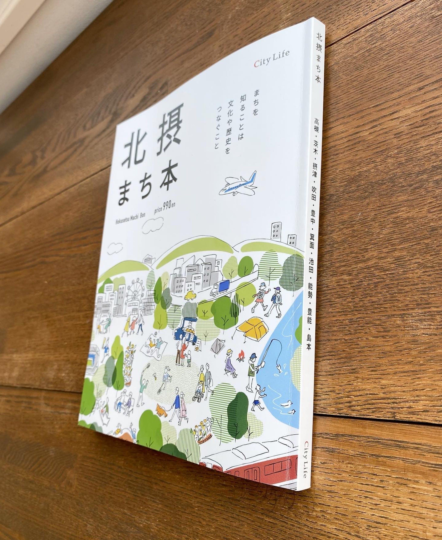 【書籍】『北摂まち本』表紙/見開き・目次イラスト-2