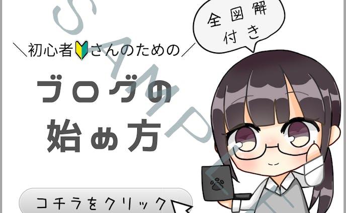 バナー・アイキャッチ作品例