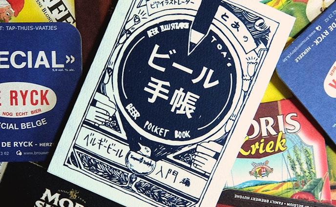 『ビール手帳 ベルギービール入門編』