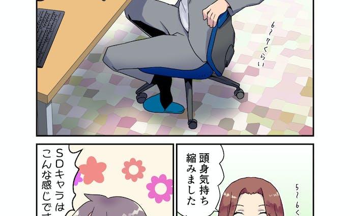 漫画サンプル(社会人系・カラーとモノクロ)