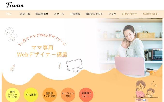 ママ専用Webデザイナー講座HP