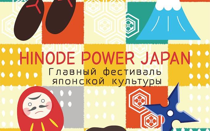 日本文化フェス ポスター