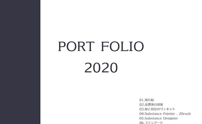 ポートフォリオ2020