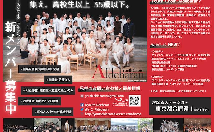 【チラシ】Youth Choir Aldebaran 新メンバー募集チラシ