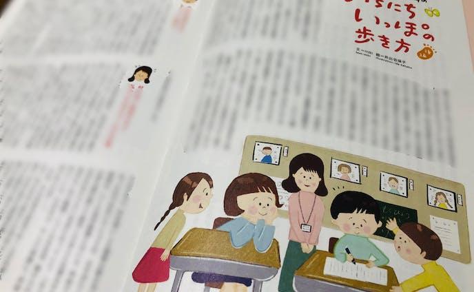 『きらり。』雑誌掲載