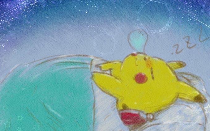 おやすみピカチュウ
