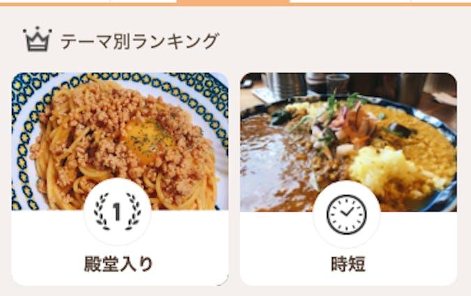 お料理アプリの検索画面