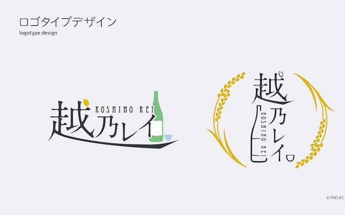 越乃レイ / ロゴタイプデザイン