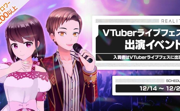 Vtuberライブフェス出演イベント入賞