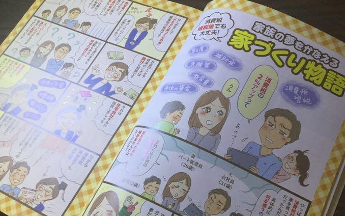 漫画・イラスト、不動産