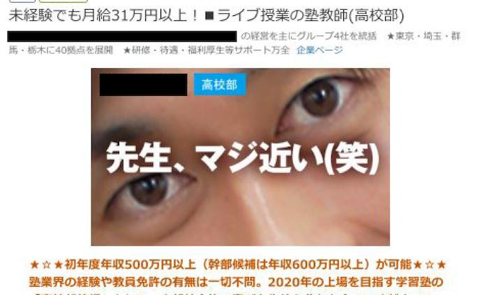 【求人広告】学習塾 リクナビネクスト