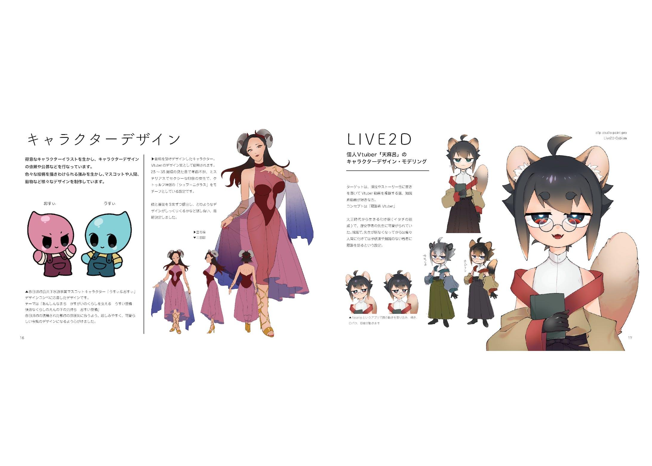 【お急ぎの方はこちら】紙版ポートフォリオ-9